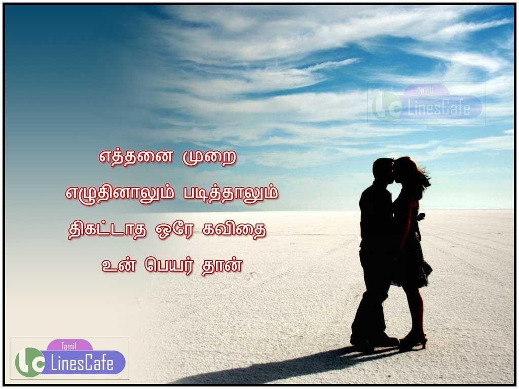 Beautiful Tamil Love Quotes For Heryethanai Murai Yeluthinalum