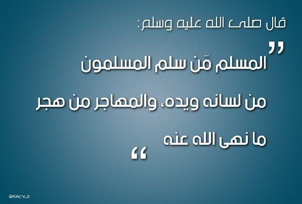 قال رسول الله صلى الله عليه و سلم المسلم من سلم المسلمون من