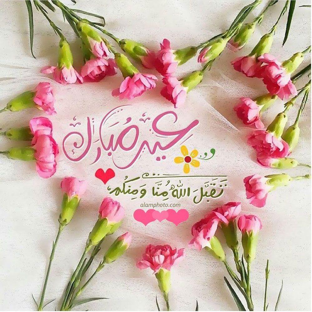 عيد سعيد Eid Greetings Eid Cards Happy Eid