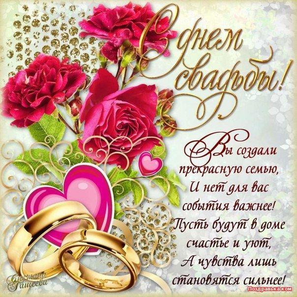 открытки к дню свадьбы картинки