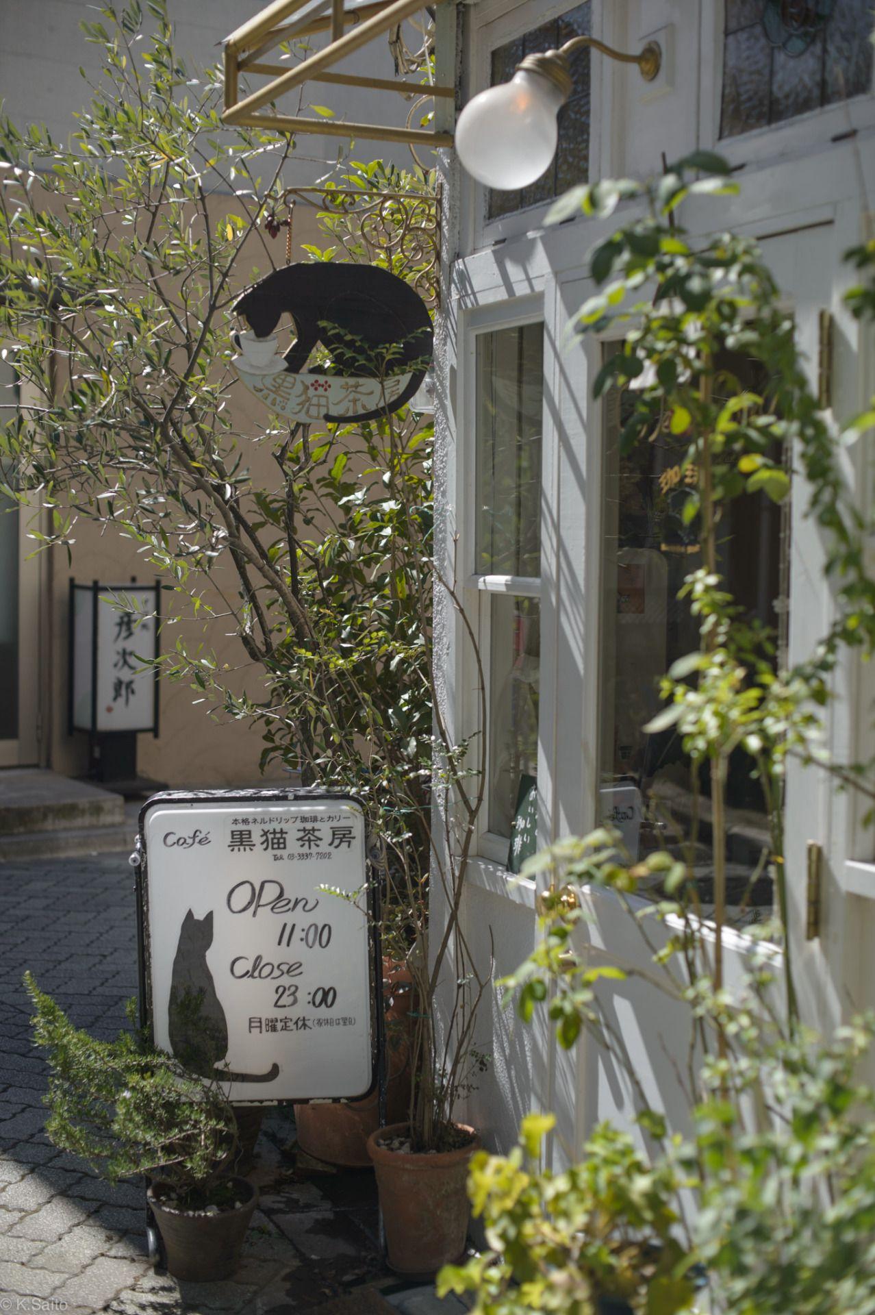 Café de chat noir by kazu saito 黒猫茶房 阿佐ヶ谷