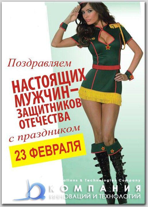 Photo From Album 23 Fevralya On Otkrytki Yumor O Rabote I Muzhchiny