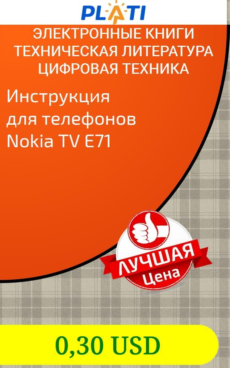 Инструкцию На Nokia Tv E71 Скачать