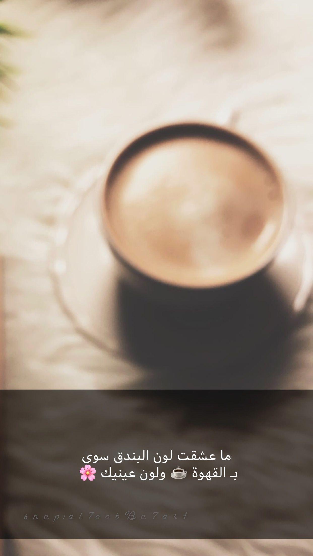 همسة ما عشقت لون البندق سوى بـ القهوة ولون عينيك تصويري تصويري سناب تصميمي تصميم وقت قهوة كوفي بندق Coffee Qoutes Love Words Words