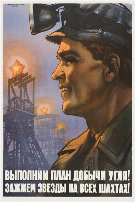 открытка с днем шахтера ссср этого начался