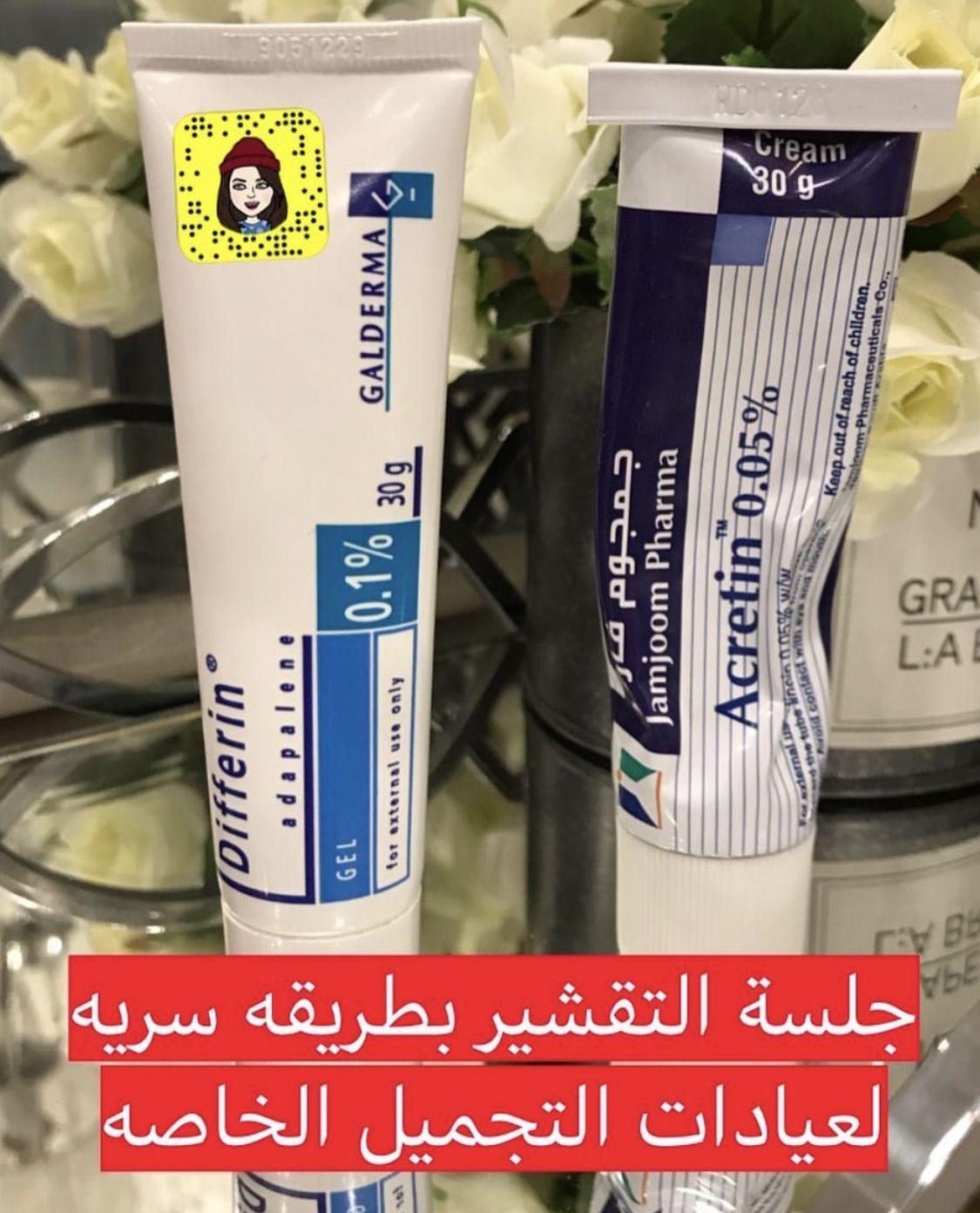 كريم أكرتين Acretin لعلاج حب الشباب Cream Tretinoin Acne Treatment