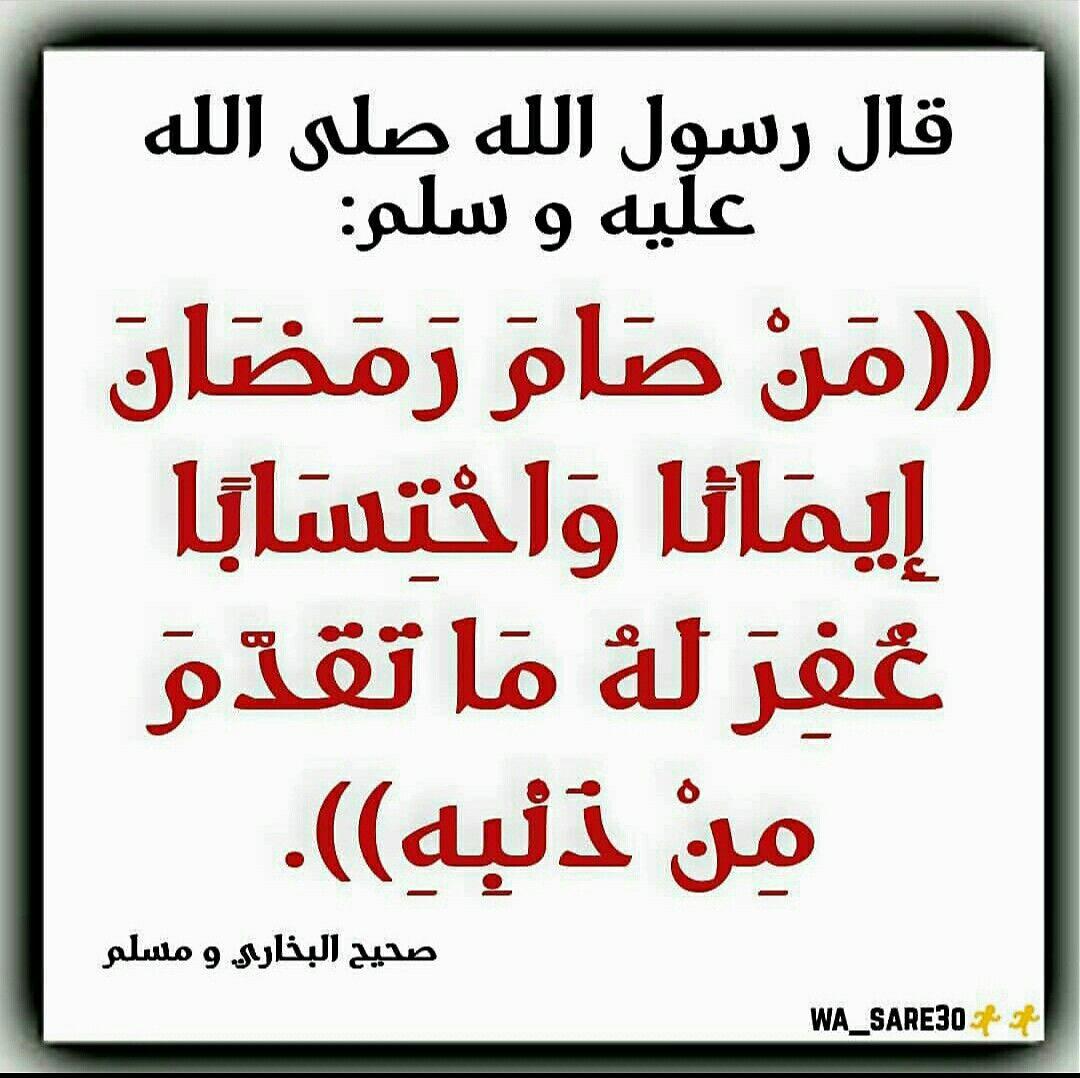 كيف يغفر لك ما تقدم من ذنبك من صام رمضان Math Arabic Calligraphy Math Equations