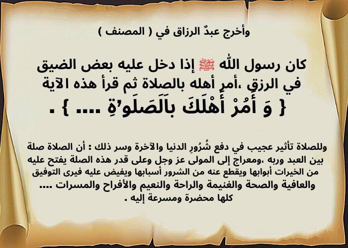 Pin By الدعوة إلى الله On أحاديث نبوية عن ترك الصلاة وتأخيرها عن أوقاتها In 2021 Ale Oia I 9
