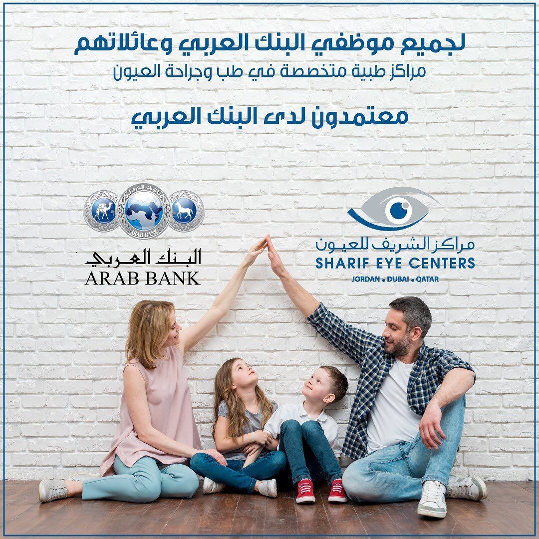 يسرنا اعلامكم باعتماد تأمين البنك العربي لدى كافة فروع مراكزالشريف وانضمامهم إلى عقود التأمين لدينا مراجعينا الكرام مؤمني البنك ا Eye Center Movie Posters Bank