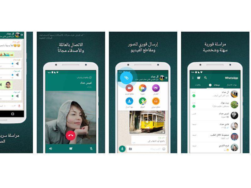 تحميل واتس اب بلس للايفون برابط مباشر بدون جلبريك 2020 Whatsapp Plus Iphone Arabic Love Quotes The Secret Pdf Love Quotes