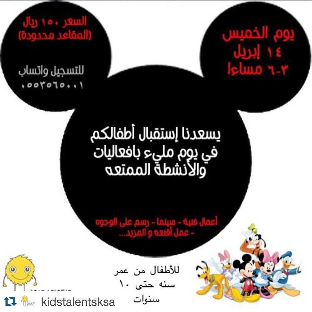 Riyadhforkids On Instagram Repost Kidstalentsksa With Repostapp بإنتظار أطفالكم يوم الخميس أنشطة ممتعه مسابقات ألعاب جماعية س Bows Nurse