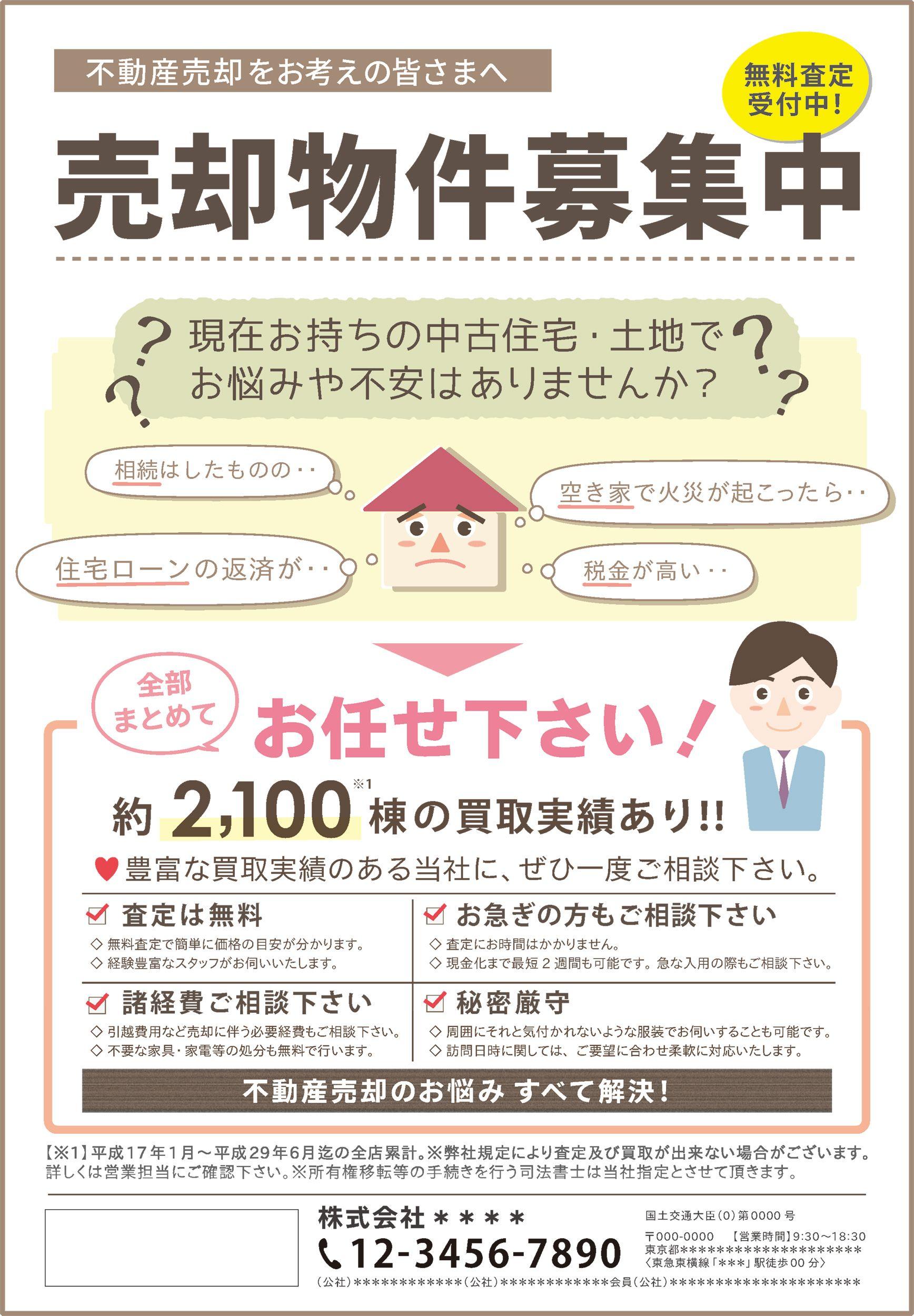 不動産買取広告 ポスターデザイン チラシ 広告デザイン