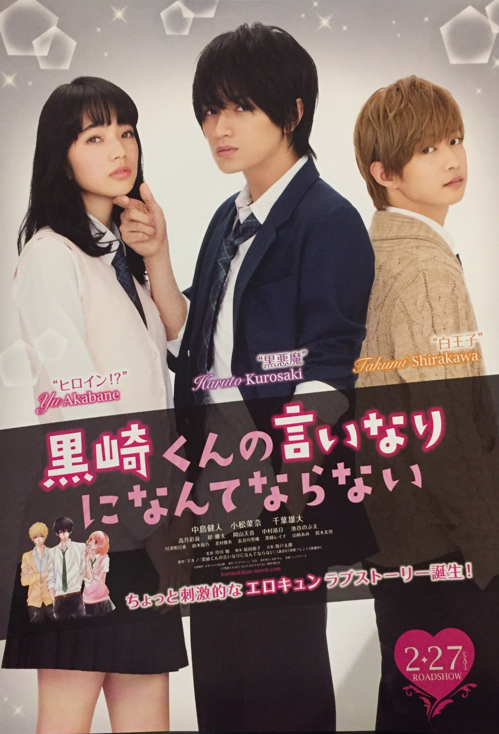 Kurosaki Kun No Iinari Ni Nante Naranai 2016 Stay Toon  F0 9f 98 98 Chinese Movies
