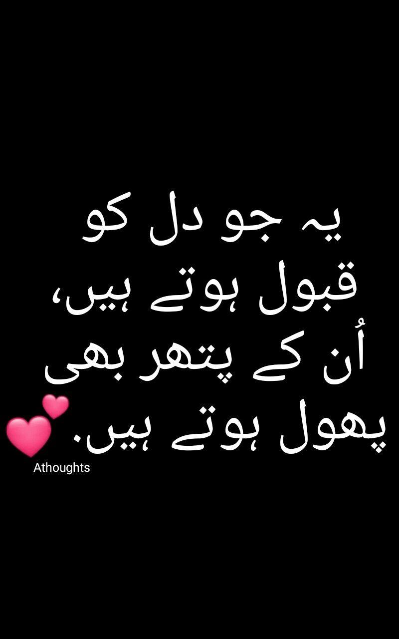 Pin By Ummal On Humor Poetry Pinterest Poetry Urdu Poetry