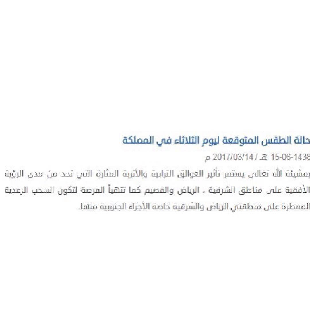 شبكة أجواء أرصاد السعودية Instagram Posts Instagram Math