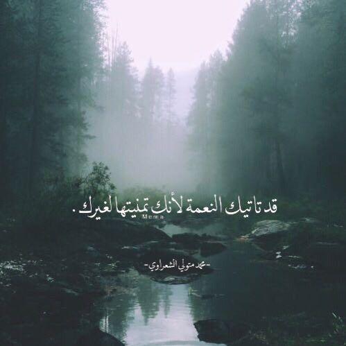 قد تأتيك النعمة لأنك تمنيتها لغيرك عربي اقتباس اقتباسات مقتطفات شذرات Perfect Peace Arabic Quotes Islam