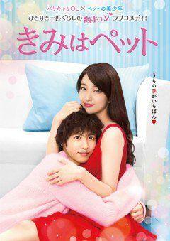 Phim Kimi Wa Petto