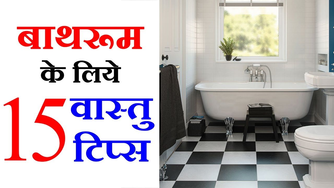Vastu Tips in Hindi For Bathroom Direction