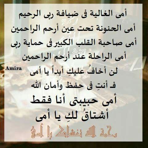 Pin By Sura Adnan On ياآرب آج برڪ سرق لبي لف رآق أ م ي وأبي و آج معني ب هم في ج نات ڪ Quotes Messages Pray