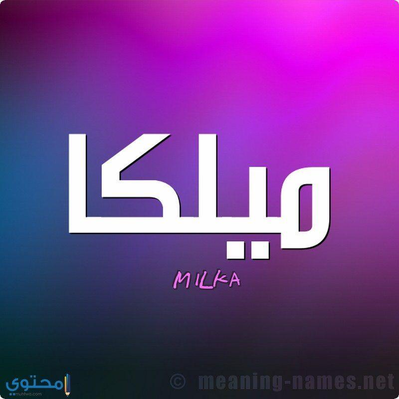 معنى اسم ميلكا وصفاتها الشخصية Milka معاني الاسماء Milka اجمل صور اسم ميلكا Milka Meant To Be