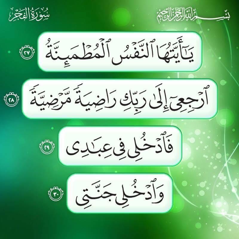 ي ا أ ي ت ه ا الن ف س ال م ط م ئ ن ة Islam Quran Islam Quran