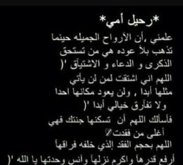 Pin By Khadouja On امى Islamic Love Quotes Love U Mom Quotes
