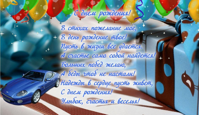 Открытка для поздравления с днем рождения племяннику