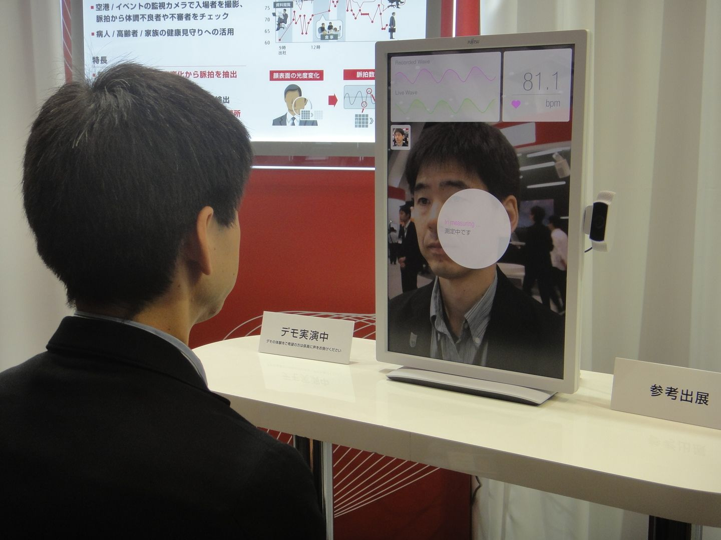 Pulse Detection Mirror Technology Could Detect Future Crimes