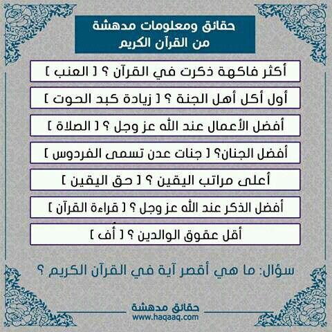 Pin By Hanan El Moghazy On إسلاميات Good To Know Boarding Pass