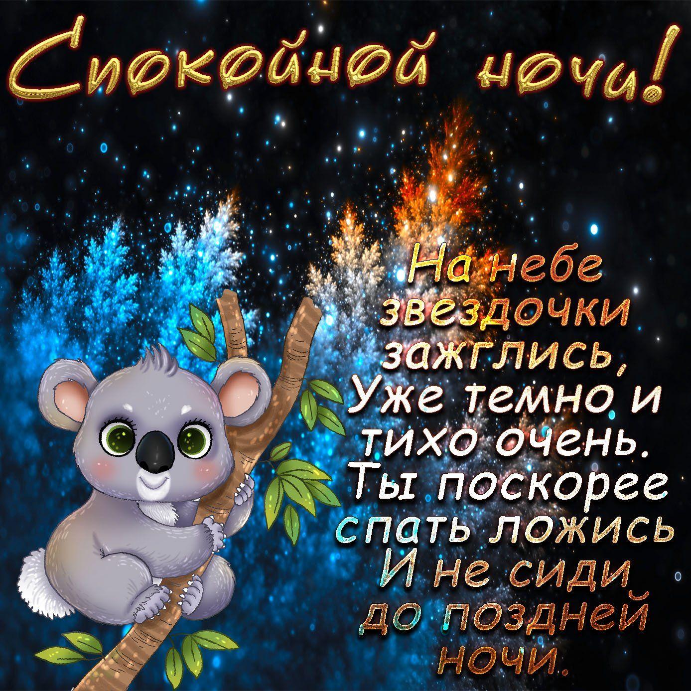 Картинки картинки с пожеланием спокойной ночи, иероглифы переводом русский