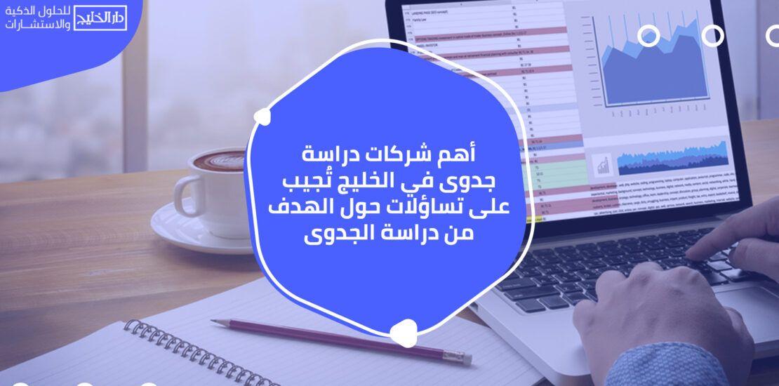 أهم شركات دراسة جدوى في الخليج ت جيب على تساؤلات حول الهدف من دراسة الجدوى Letter Board Lettering