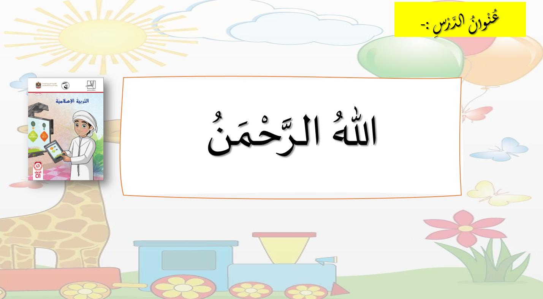 بوربوينت درس الله الرحمن للصف الاول مادة التربية الاسلامية