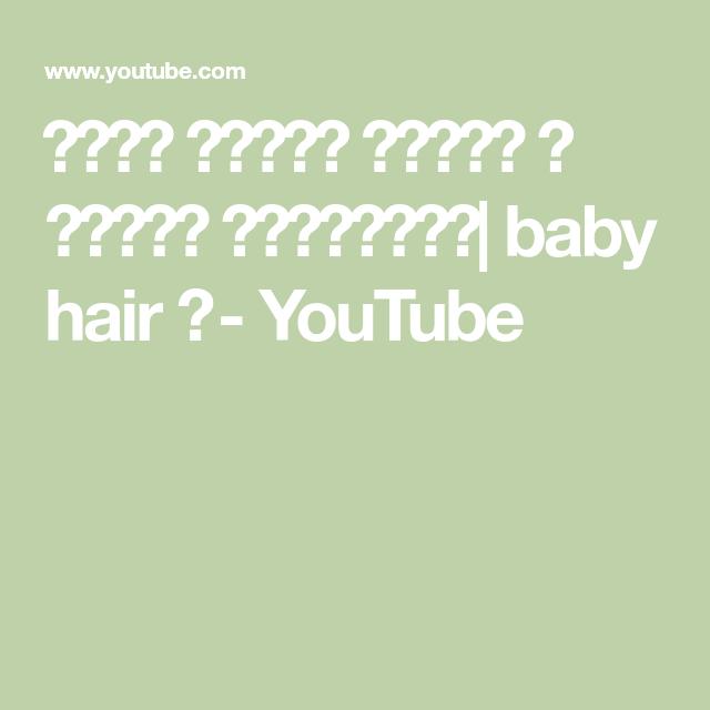 وصفة لخلفة الشعر و م ل أ الفراغات Baby Hair Youtube Baby Hairstyles Hair Math