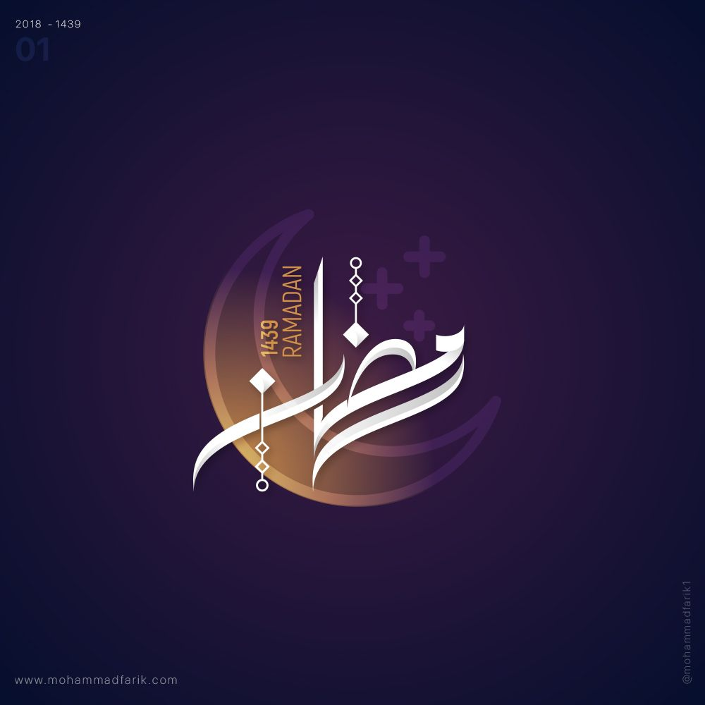 مخطوطات رمضانية لعام 2018 1439 من تصميم محمد فريق مجانية الإستخدام الشخصي و التجاري Free Modern Arabic Calligraphy Art Ramadan Cards Islamic Caligraphy Art