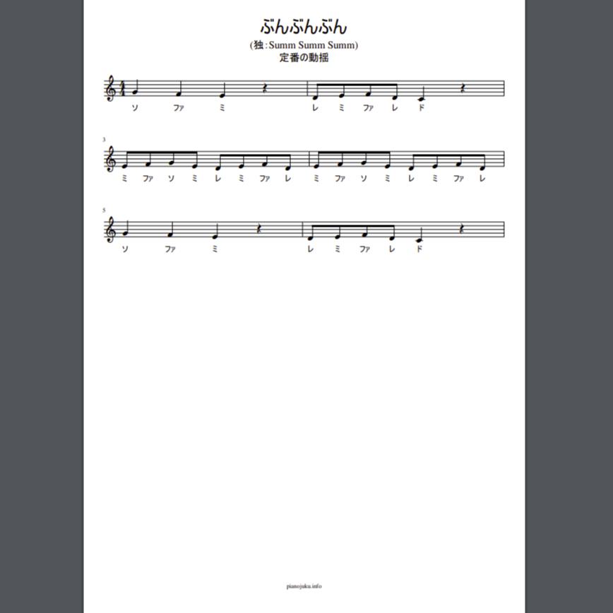 ドレミ付きあり無料楽譜 童謡 ぶんぶんぶん 全2楽譜 2020 無料楽譜 楽譜 童謡