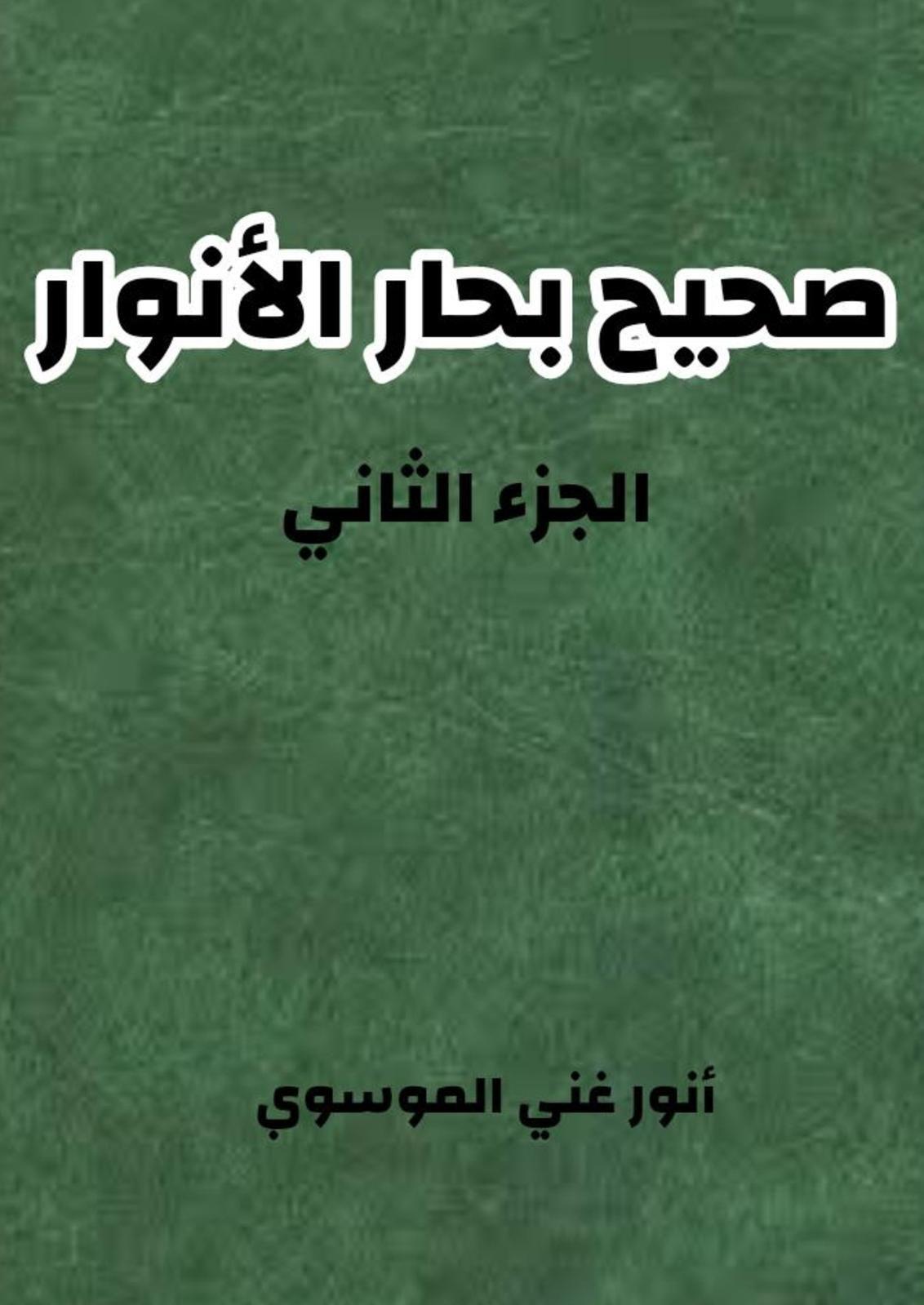صحيح بحار الانوار ج2 Books Lockscreen Movies