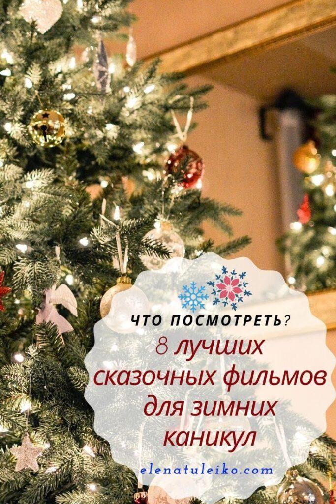 8 лучших сказочных фильмов для зимних каникул   Фильмы ...