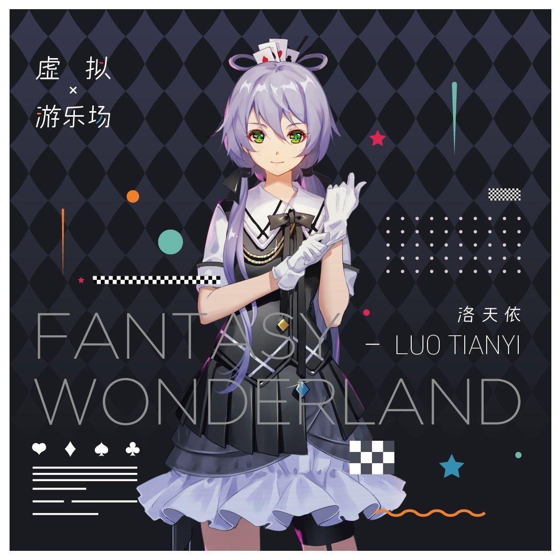 洛天依-Luo TianYi Vocaloid