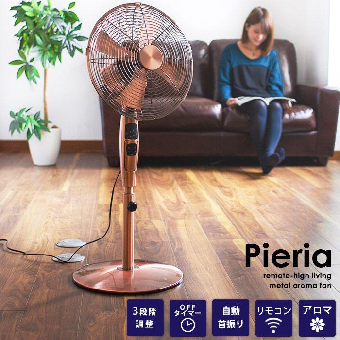 Pieria 9980 アロマ機能付き