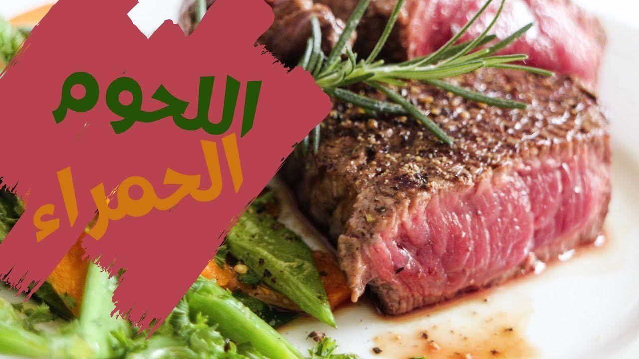 اللحوم الحمراء وعيد الأضحى In 2021 Food Beef Steak