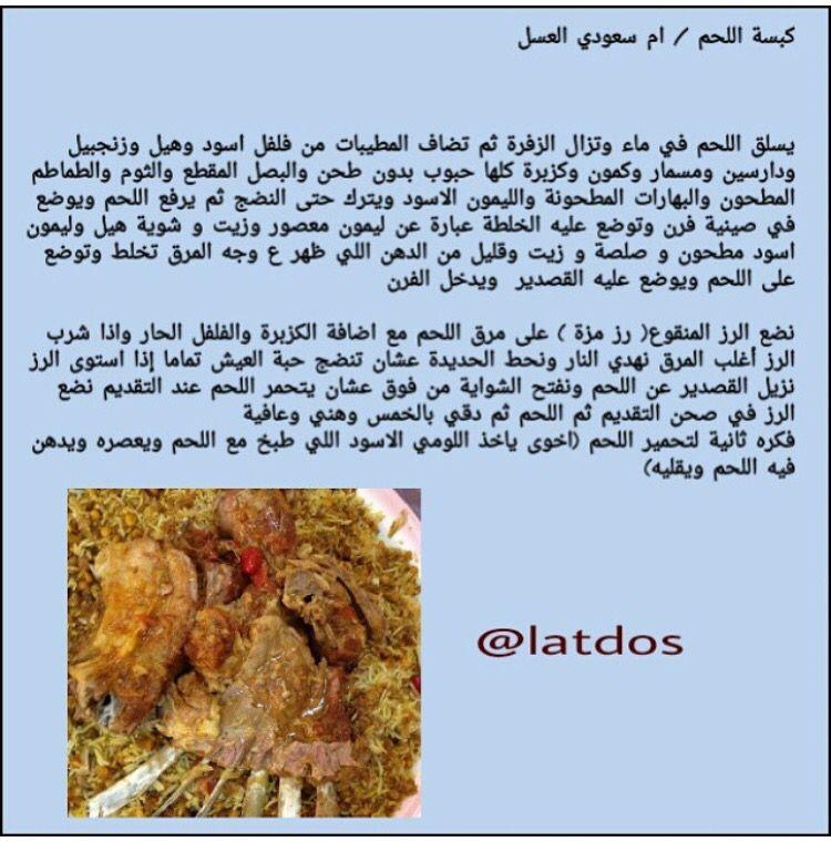 كبسة اللحم Arabic Food Food Meat