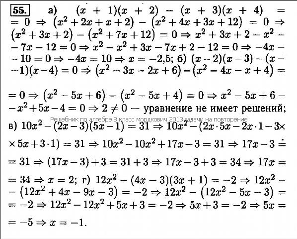Решебник по алгебре 8 класс мордкович 2013 задачи на повторение.