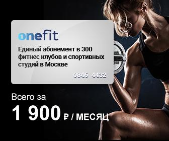 Семейные абонементы в фитнес клуб москва фото с клуба москва