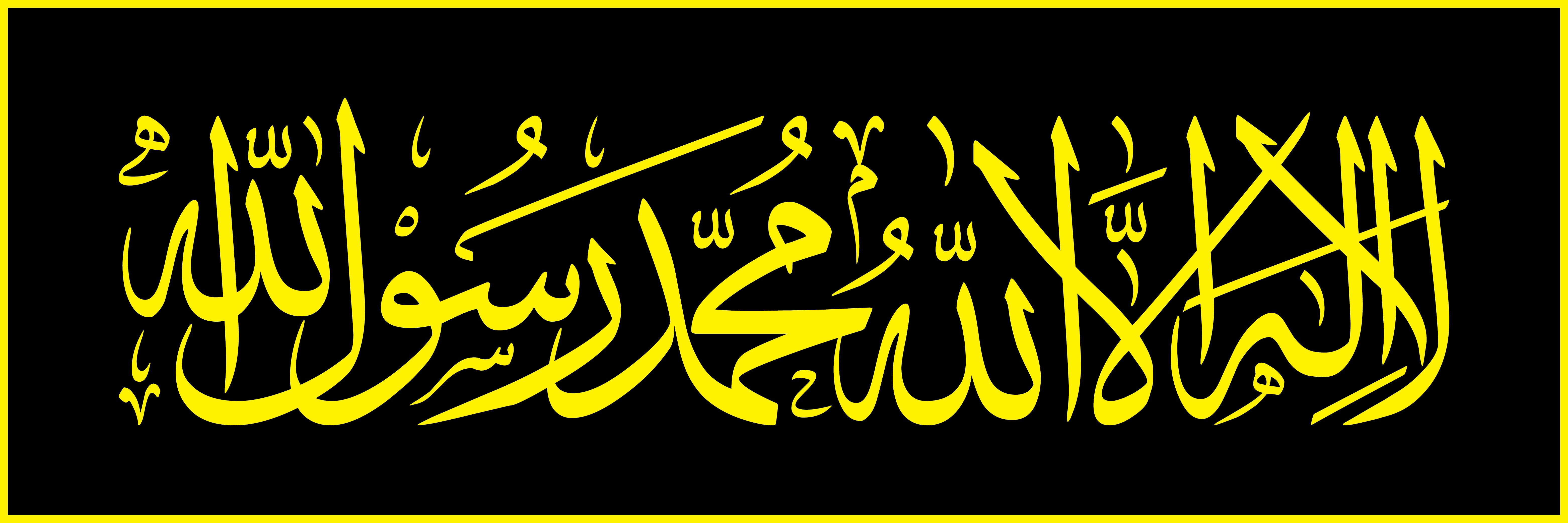 Arabicigraphy Pehla Kalma