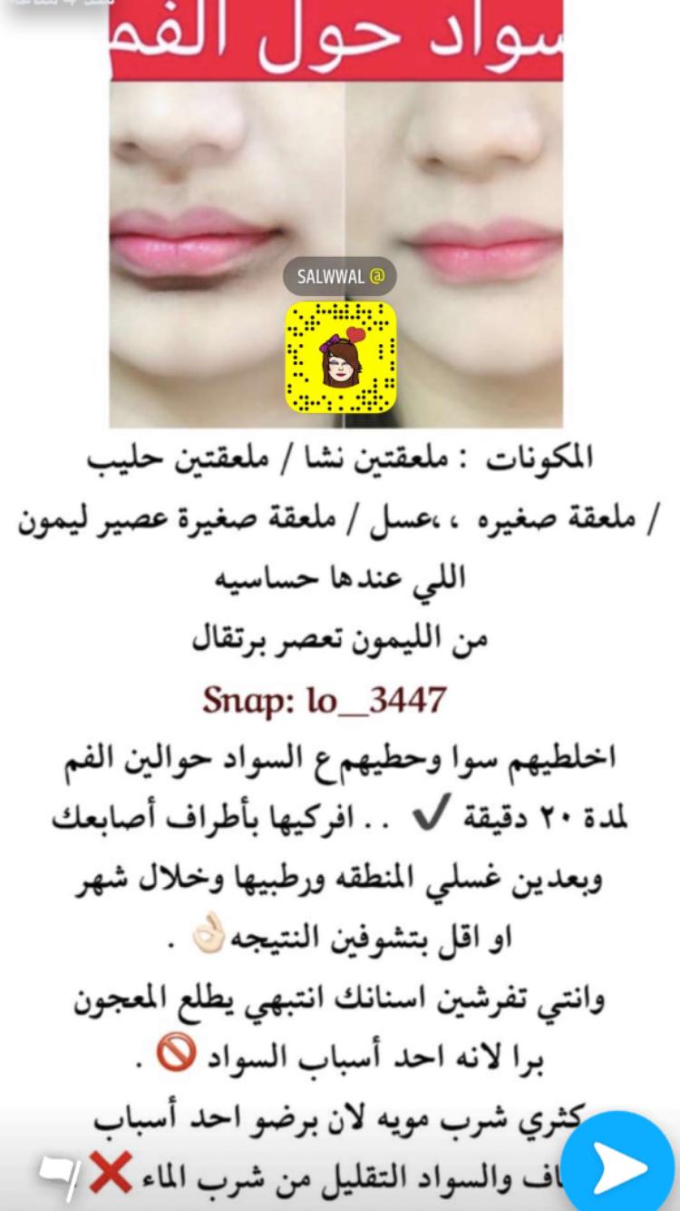 Pin By Mona El Roo7 On عناية شفايف ابط رقبه مناطق حساسه Face Skin Care Stationery Wishlist Face Skin