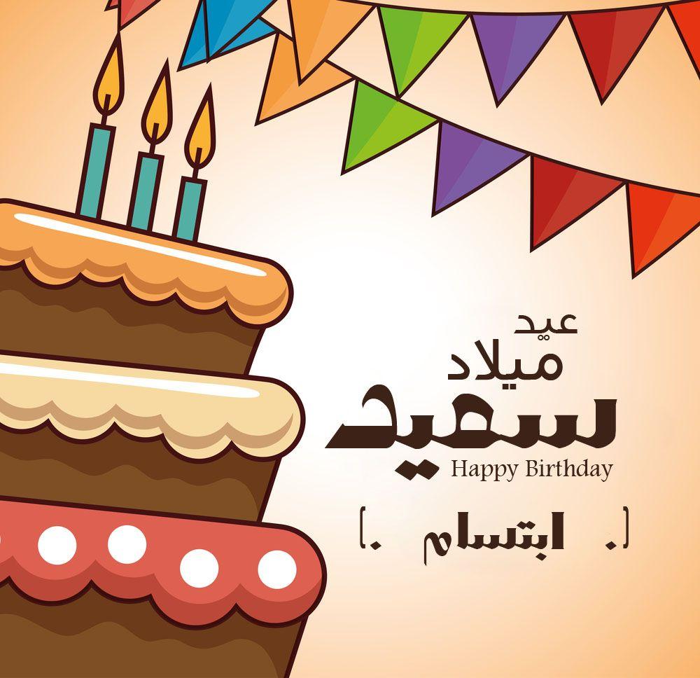 بطاقات عيد ميلاد بالاسماء 2020 تهنئة عيد ميلاد سعيد مع اسمك Happy Birthday Wishes Cards Birthday Wishes Cards Happy Birthday Cake Pictures
