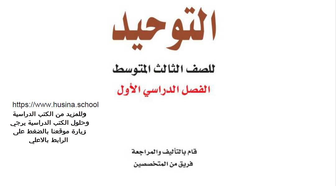حل كتاب التوحيد ثالث متوسط ف1 جميع الحلول لجميع الاسئلة بشكل كامل Calligraphy Arabic Calligraphy Arabic