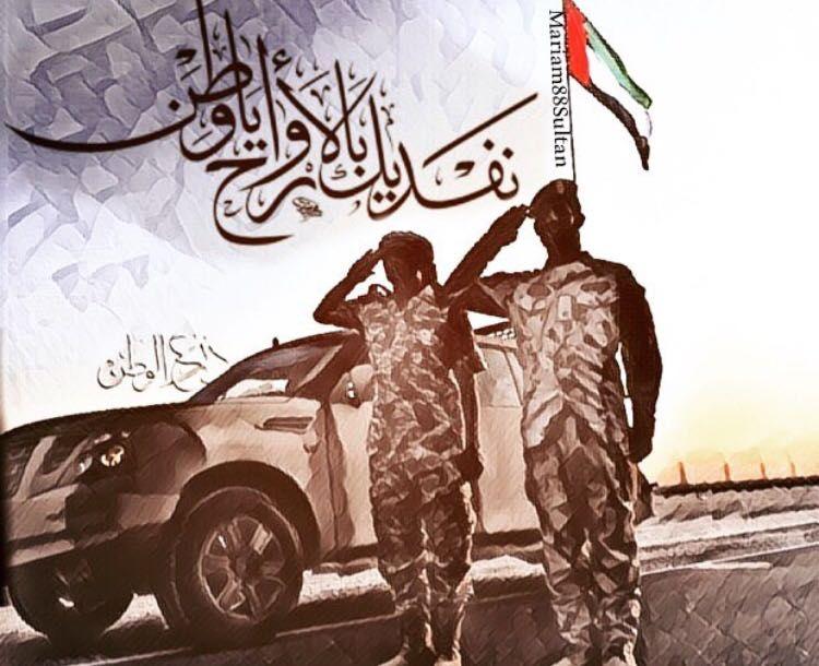 شهداء الإمارات العربية المتحدة Uae National Day History Uae Emirates Flag