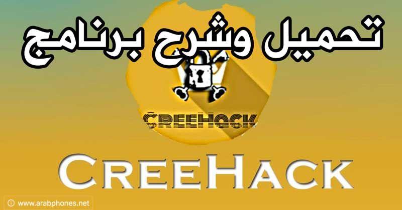 تحميل برنامج كري هاك Creehack Apk آخر اصدار للاندرويد Home Decor Decals Home Decor Decor