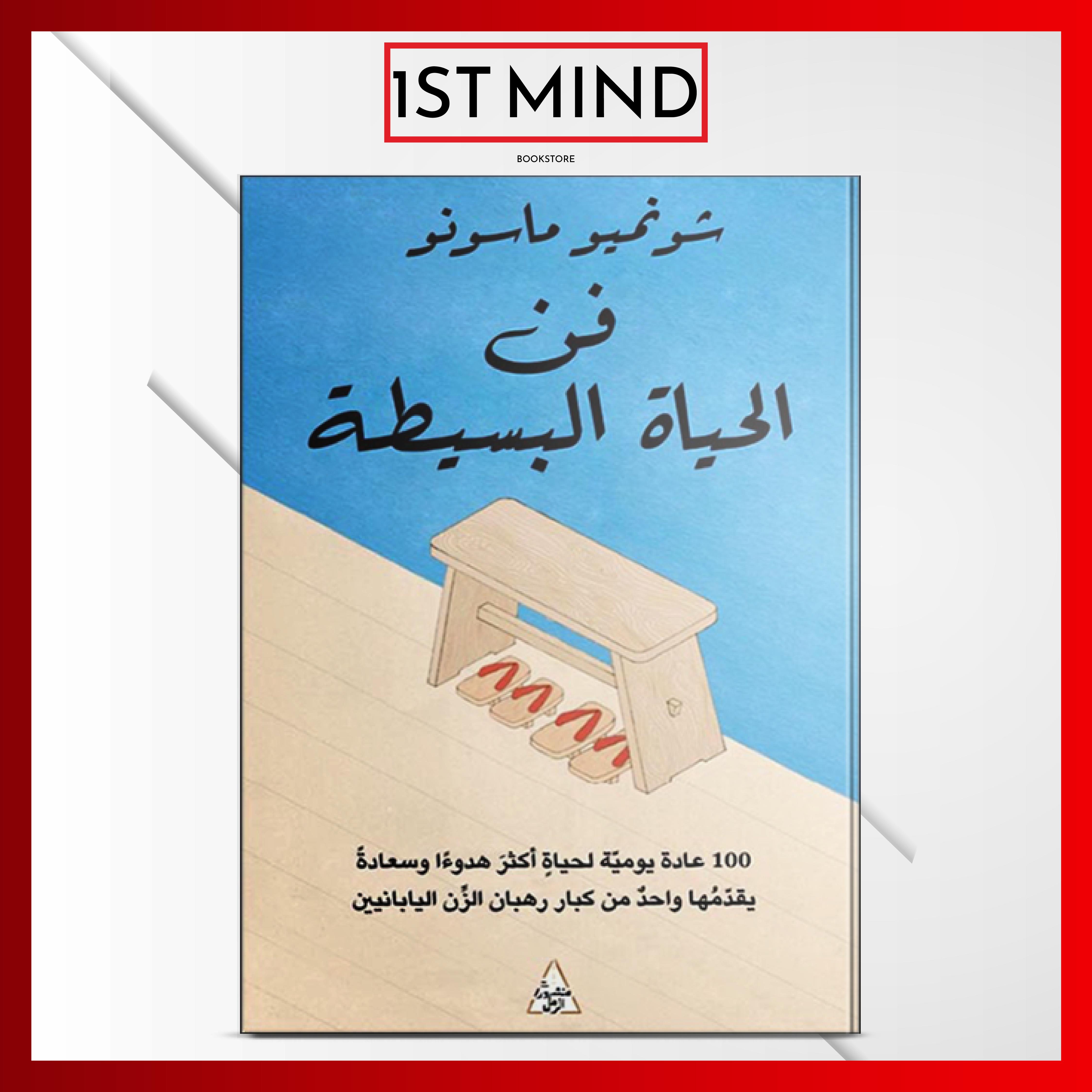 فن الحياة البسيطة Bookstore Convenience Store Products Mindfulness